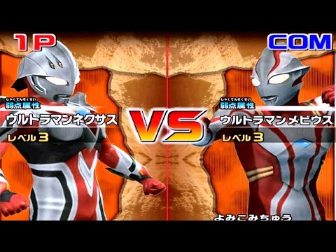Daikaiju Battle Ultra Coliseum DX - Ultraman Nexus & Mebius