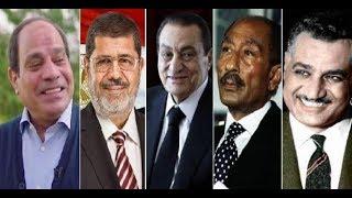 شاهد رأي السيسي بصراحة في رؤساء مصر السابقين: مرسي ومبارك والسادات وعبدالناصر