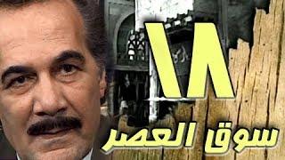 مسلسل ״سوق العصر״ ׀ محمود ياسين – احمد عبد العزيز ׀ الحلقة 18 من 40