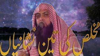Mukhlas Ki Teen Bari Nishaniya By Qari Suhab Ameer Muhammdi Sab