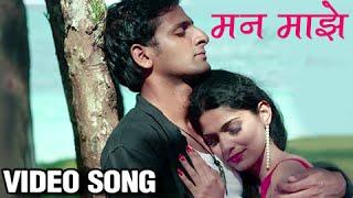 Man Majhe | Full Video Song | Sonu Nigam, Aanandi Joshi | Cheater | Vaibbhav Tatwawdi, Pooja Sawant