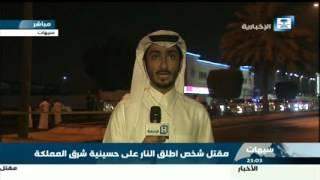 خبر قناة الاخبارية السعودية عن جريمة سيهات الارهابية بالحسينية الحيدرية ومسجد الحمزة ع