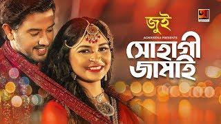 Shohagi Jamai |  Israt Jahan Jui | Eid Special Bangla Song 2019 | Music Video | ☢ EXCLUSIVE ☢