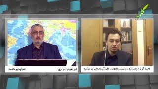 Macit ARAZ - Kalameh TV
