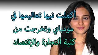 معلومات عن ماهي بطلة مسلسل الاخوات (نيها بمب)