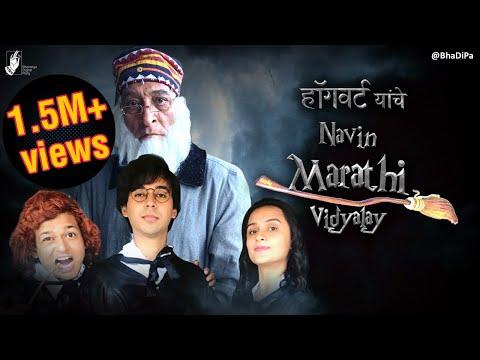 Xxx Mp4 If Hogwarts Was A Marathi School Mohan Agashe Pravin Tarde Abhay Mahajan Parna Pethe Bhadipa 3gp Sex