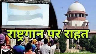 Supreme Court ने Film देखने के दौरान खड़े होने के Rule पर दी बड़ी राहत