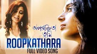 ROOPKATHARA featuring Shreya Ghosal | Aparajita Tumi | Shantanu Moitra | SVF