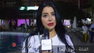 """سوار النجار توجه رسالة لجمهور """"باباراتزي"""""""