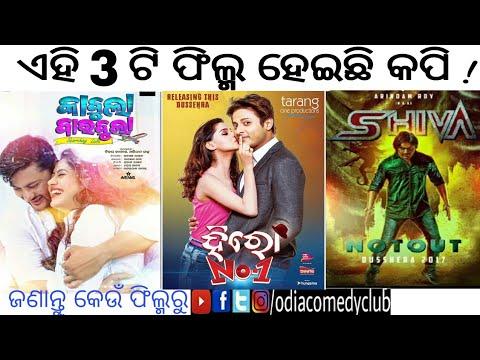 Xxx Mp4 Kabula Barabula Shiva Not Out Hero No 1 All Films Are Copied ଜାଣନ୍ତୁ କେଉଁଠୁ କପି ହୋଇଛି । 3gp Sex