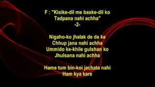 Ye dil tum bin kahi lagta nahi - Izzat - Full Karaoke