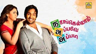 Hansika Mothwani New Release 2016 Movie| 2016 Latest Tamil Movie HD|Nanga Ellam Appave Appadi