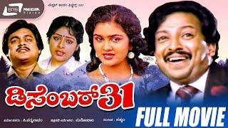 December 31 -- ಡಿಸೆಂಬರ್ ೩೧ |Kannada Full HD Movie-*ing Vishnuvardhan, Urvashi