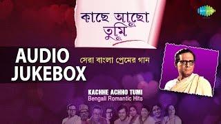 Best Bengali Romantic Love Songs by Various Artists | Audio Jukebox