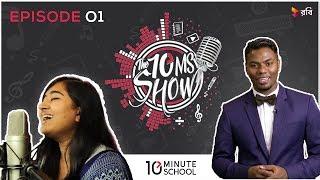 10 Minute School Show, Episode-1 | টেন মিনিট স্কুল শো, পর্ব -১