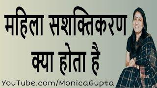 महिला सशक्तिकरण - Mahila Sashaktikaran - महिला सशक्तिकरण क्या है - Monica Gupta