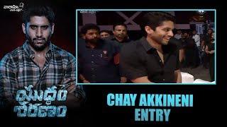 Chay Akkineni Entry at Yuddham Sharanam Audio & Trailer Launch | Srikanth | Lavanya Tripathi