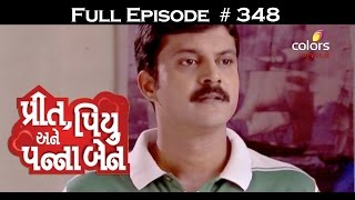 Preet Piyu anne Pannaben - 30th May 2016 - પ્રીત, પિયુ અને પન્નાબેન - Full Episode