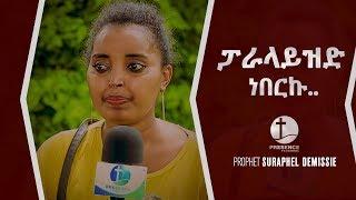 ክራንቿን ጥላ የተነሳችዉ ና የሱዳኑ ድግምት.......PRESENCE TV CHANNEL | WITH PROPHET SURAPHEL DEMISSIE