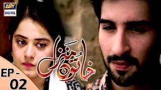 Khatoon Manzil Episode 02 - ARY Digital Drama