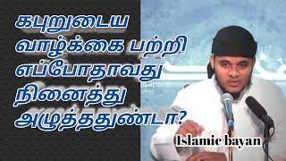 கபுறுடைய வாழ்க்கையை நினைத்து எப்போதாவது அழுத்ததுண்டா|Abdul basith moulavi| SmHa islamic bayan|