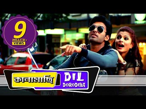 Dil Daradiya ( Full Video) I Kanamachi | Ankush | Srabonti | Love Song | Latest Bengali Song