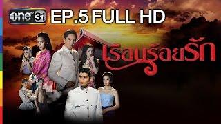 เรือนร้อยรัก | EP.5 FULL HD | 1 ก.พ.59 | ช่อง one