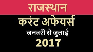 Rajasthan GK & Current Affairs January to July 2017 - RPSC 2nd Grade RAS Teacher REET Patwari Police