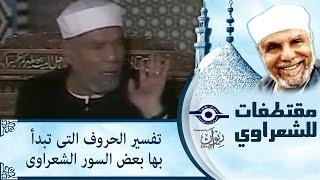 الشيخ الشعراوي | تفسير الحروف التى تبدأ بها بعض السور الشعراوى