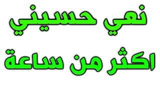 نعي حسيني حزين جدا لاكثر من ساعة  - نواعي و مصائب حسينية