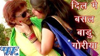 HD दिल में बसल बाड़ू गोरिया - Maja Me Saja - Pramod Premi Yadav - Bhojpuri Hit Songs 2015 new