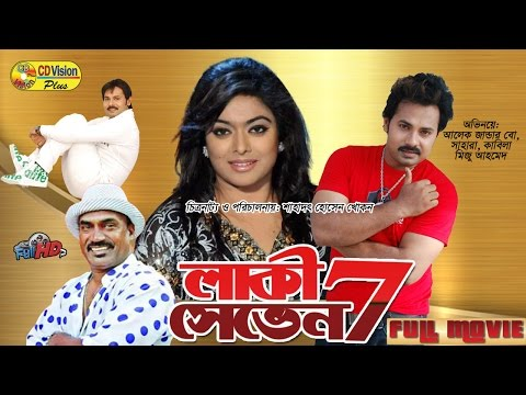 Lucky Seven | Full HD Bangla Movie | Alekjander Bow, Sahara, Kabila, Miju Ahamad | CD Vision