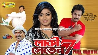 Lucky Seven | Alexander Bo | Sahara | Kabila | Miju Ahamad | Bangla New Movie 2017 | CD Vision