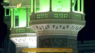 أذان العشاء للمؤذن الشيخ ماجد بن إبراهيم العباس اليوم الأحد 5 ذو الحجة 1438 - من الحرم المكي