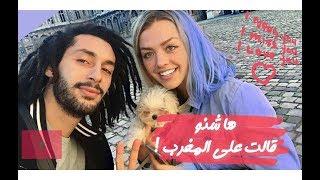 مغربي في باريس يتجول مع صديقته الامريكية سمع شنو قالو على المغرب!!