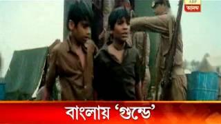 Hindi movie Gunday now in Bengali version