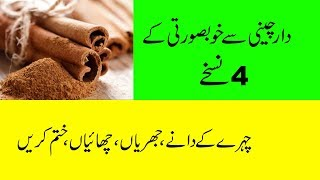Home Remedies Skin Care Tips At Home In Urdu/Hindi | Chehre Ki Khubsurti