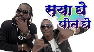 Suya ghe pot ghe, Bravo version Marathi funny song