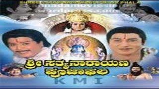 Sri Sathyanarayana Pooja Phala 1990 | FEAT.Kalyankumar, Jayanthi | Full Kannada Movie