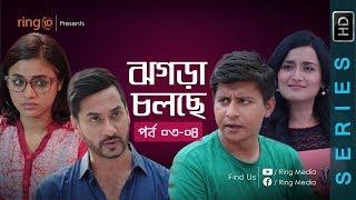 Jhogra Cholse | ঝগড়া চলছে |Shamim Hasan Sarkar| Tasnuva Tisha | Nadia | Eid Natok 2019 | Ep 3-4