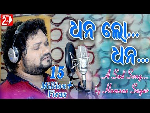 Xxx Mp4 Dhana Lo Dhana Odia Sad Song Human Sagar OdiaNews24 3gp Sex