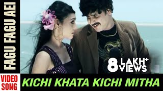 Kichi Khata Kichi Mitha Odia Movie || Fagu Fagu Aei | HD Video Song | Pupinder, Gungun