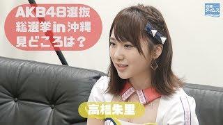 AKB48に聞きました! 沖縄での選抜総選挙、見どころは?