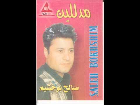 صالح بوخشيم رن التلفوان ياسين حجازي