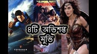 ৪ টি অভিশপ্ত মুভি । 4 Cursed Movies of All Times in Bangla