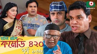 দম ফাটানো হাসির নাটক - Comedy 420 | EP - 168 | Mir Sabbir, Ahona, Siddik, Chitrolekha Guho, Alvi