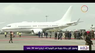 الأخبار - وصول أول رحلة جوية من إثيوبيا إلى إريتريا منذ 20 عاما