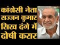 Download Video Download Sajjan Kumar को Delhi High Court ने 1984 Anti Sikh Riots में दोषी माना | The Lallantop 3GP MP4 FLV