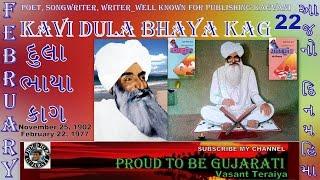22 February Padma Shri Dula Bhaya Kag  Indian poet, songwriter, writer, and artist@vasant teraiya