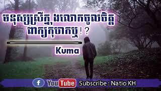 Kuma New song មនុស្សស្រីក្នុងលោកចូលចិត្តពាក្យកុហក់ឬ  Mnus Srey khnung lok jol jet peak kuhok rei